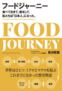 フードジャーニー / 食べて生きて、旅をして、私たちは「日本人」になった