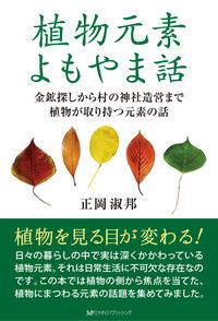植物元素よもやま話 金鉱探しから村の神社造営まで植物が取り持つ元素の話