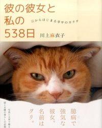 彼の彼女と私の538日 / 猫からはじまる幸せのカタチ