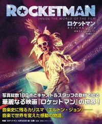 ロケットマン オフィシャル・ブック (仮)
