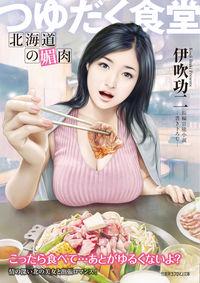 つゆだく食堂 北海道の媚肉
