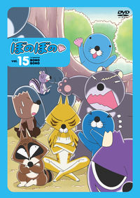 DVD アニメ ぼのぼの 15