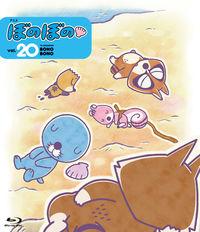 BD アニメ「ぼのぼの vol.20」