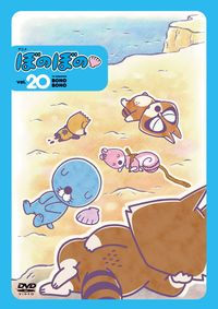 DVD アニメ「ぼのぼの vol.20」