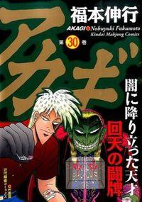 アカギ 第30巻 (回天の闘牌)