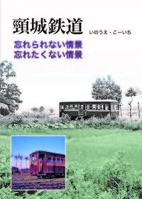 頸城鉄道 忘れられない情景、忘れたくない情景