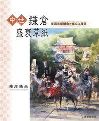 中世鎌倉盛衰草紙 -東国首都鎌倉の成立と展開-