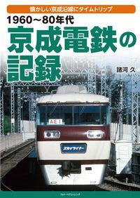 1960~80年代 京成電鉄の記録