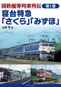 国鉄優等列車列伝 第1巻 寝台特急「さくら」「みずほ」