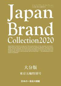 Japan Brand Collection 2020 大分版 東京五輪特別号