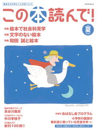 この本読んで! 75号(2020夏号)