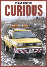 CURIOUS(キュリアス)Vol.15