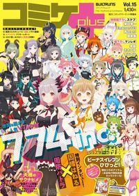 コミケPlus Vol.15
