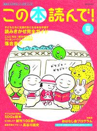 この本読んで! 79号(2021夏号)