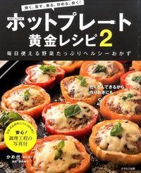 毎日使える野菜たっぷりヘルシーおかず 焼く、蒸す、煮る、炒める、炊く! ホットプレート黄金レシピ ; 2