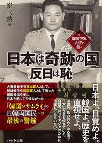 日本は奇跡の国 反日は恥