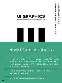 UI GRAPHICS / 世界の成功事例から学ぶ、スマホ以降のインターフェイスデザイン