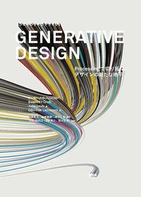 GENERATIVE DESIGN / Processingで切り拓く、デザインの新たな地平