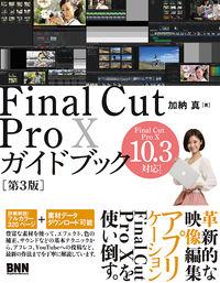 Final Cut Pro Xガイドブック 第3版 / Final Cut Pro X 10.3対応!