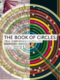 THE BOOK OF CIRCLES / 円環大全:知の輪郭を体系化するインフォグラフィックス