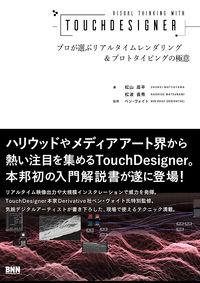 Visual Thinkng with Touch Designer / プロが選ぶリアルタイムレンダリング&プロトタイピングの極意
