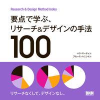 要点で学ぶ、リサーチ&デザインの手法100 / Rsearch & Design Method Index