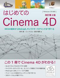 はじめてのCinema 4D 改訂第2版