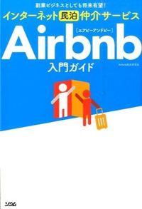 インターネット民泊仲介サービスAirbnb入門ガイド / 副業ビジネスとしても将来有望!