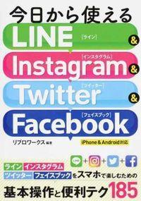 今日から使える LINE&Instagram&Twitter&facebook iPhone&Android対応