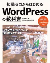 知識ゼロからはじめる WordPressの教科書の表紙画像