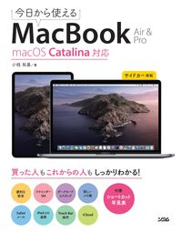 今日から使える MacBook Air & Pro macOS Catalina対応