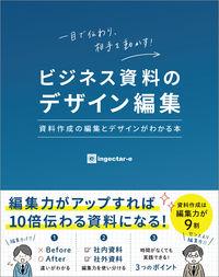 ビジネス資料のデザイン編集 / 資料作成の編集とデザインがわかる本