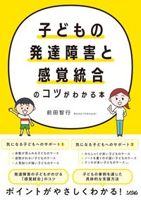 子どもの発達障害と感覚統合のコツがわかる本