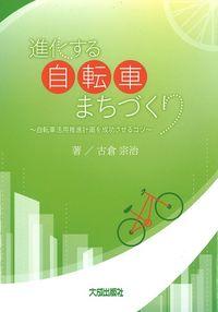 進化する自転車まちづくり−自転車活用推進計画を成功させるコツ−