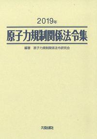 2019年 原子力規制関係法令集