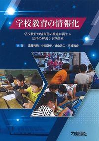 学校教育の情報化 学校教育の情報化の推進に関する法律の解説と予算措置