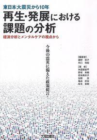 東日本大震災から10年 再生・発展における課題の分析 経済分析とメンタルケアの視点から