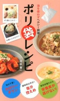 ポリ袋レシピ / 油を使わずヘルシー調理!