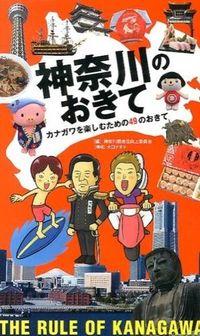 神奈川のおきて / カナガワを楽しむための49のおきて