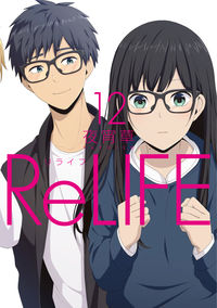 ReLIFE⑫