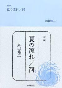 新編 夏の流れ/河
