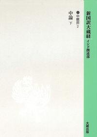 新国訳大蔵経 16-中観部2 中論 下