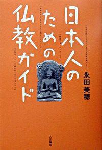 日本人のための仏教ガイド