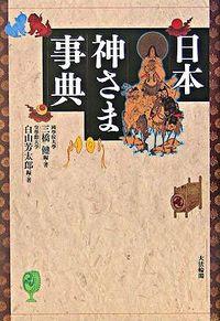 日本神さま事典