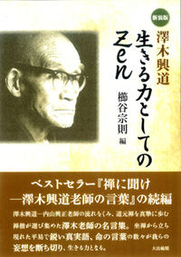 【新装版】  澤木興道・生きる力としてのZEN