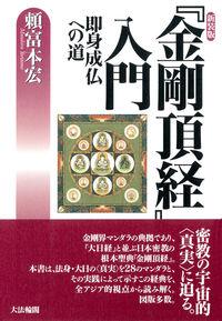 新装版 『金剛頂経』入門