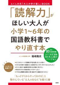 ふくしま式「大人の学び直し」BOOK 「読解力」がほしい大人が小学1~6年の国語教科書でやり直す本
