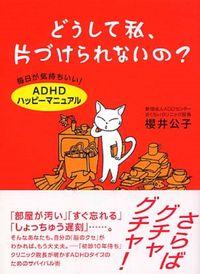 どうして私、片づけられないの? / 毎日が気持ちいい!「ADHDハッピーマニュアル」