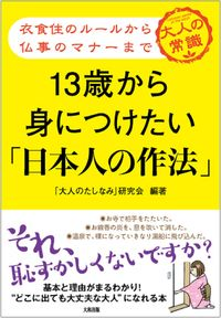 13歳から身につけたい「日本人の作法」 / 衣食住のルールから仏事のマナーまで