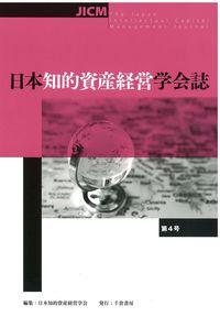 日本知的資産経営学会誌 第4号